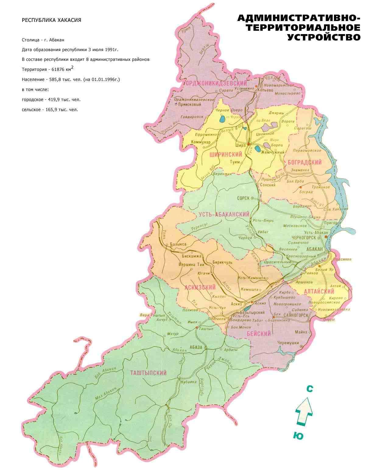 административно территориальное деление схема