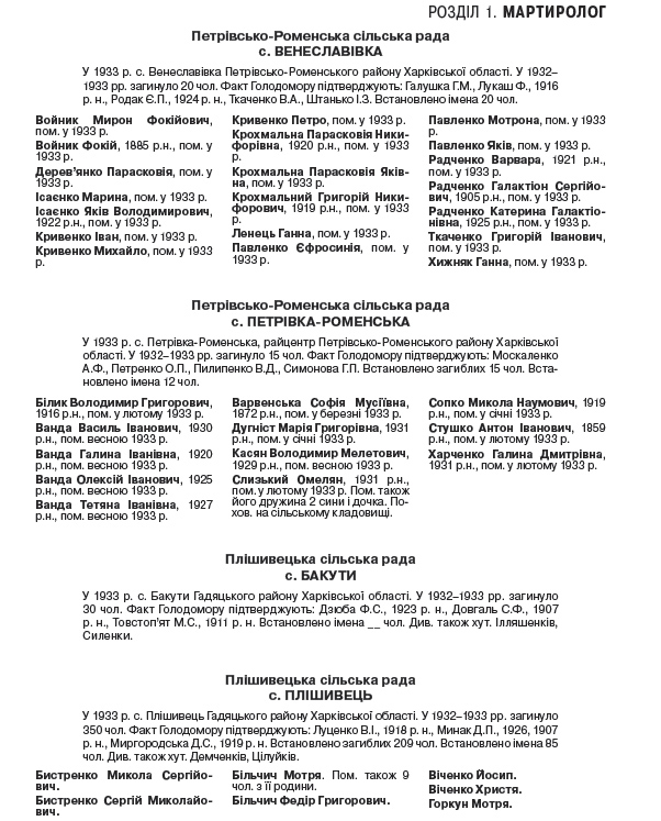 Знакомства украина майл ру